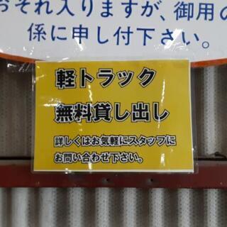 AT軽トラ無料貸出し‼️県内一安くて良い商品の店を目指して営業し...