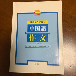 【中古】中国語 作文 初級〜中級