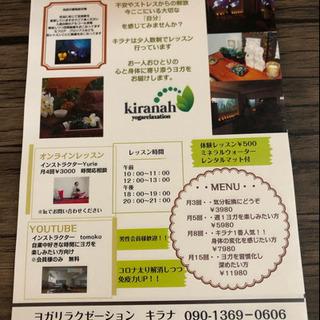 北九州小倉 ヨガスタジオキラナ初回レッスン¥500