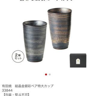[未使用] 有田焼 ペアグラス