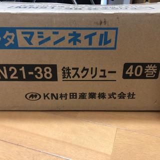 マシンネイル 鉄スクリュー MN21-38