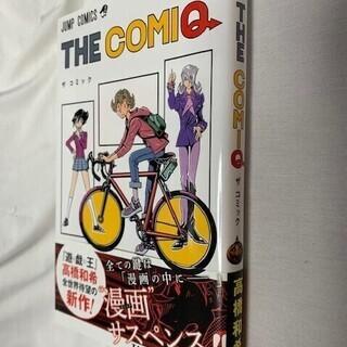 THE COMIQ (ジャンプコミックス) 高橋 和希