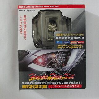 携帯充電機能付き「高品質車載ハンズフリーシステム」