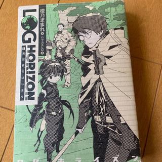 ログ・ホライズン 1巻 小説