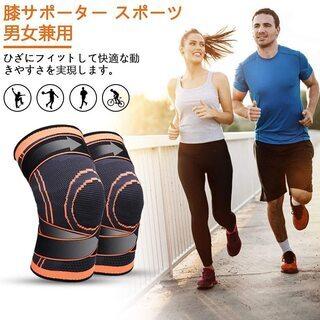 【新品・未使用】スポーツ用膝サポーター(Lサイズ・オレンジ)