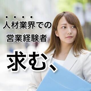 【新規営業部立ち上げ/稼ぎは無限大】人材系営業職(求人広告など)