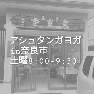 【7/11】アシュタンガヨガ・レッドクラス
