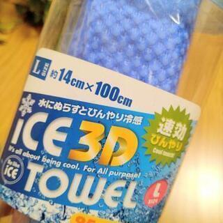 ICE  3D  タオル その2
