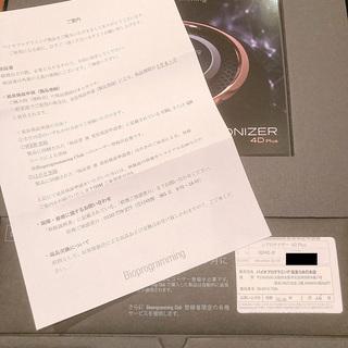 交渉中【バイオプログラミング】レプロナイザー 4D Plus(新品・未開封) − 大阪府