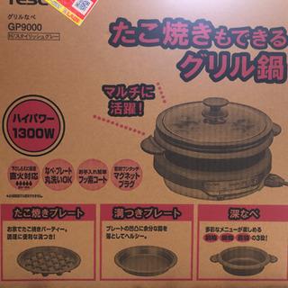 たこ焼きも出来るグリル鍋