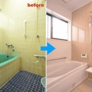 【業務提携】お風呂場関係のプロフェッショナル