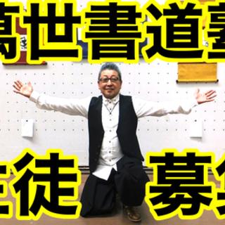 【三重県伊賀市】ジャズが流れる書道教室♪【★無料体験OK★】※教...