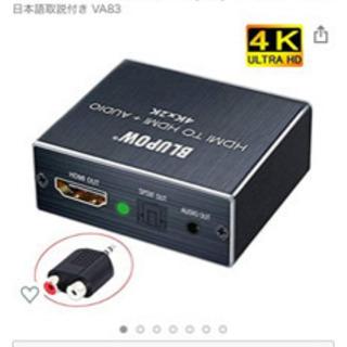 HDMIから音声を分離します