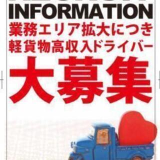 【高収入大募集】新規ドライバー大募集【幹部候補生】 - 市川市