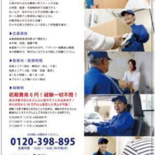【高収入大募集】新規ドライバー大募集【幹部候補生】 - 物流