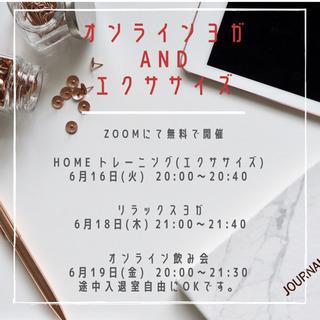 6月3週目 オンラインヨガ&エクササイズ
