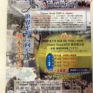 ☆毎年7月開催 平和の祭典☆ ピースロード 熊本北部でのサ…