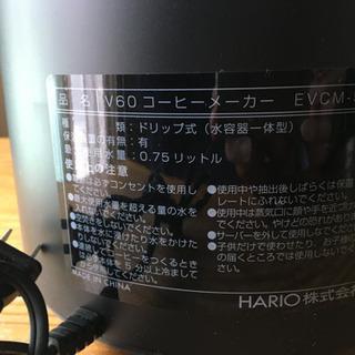 HARIO(ハリオ)V60 コーヒーメーカー お譲りします