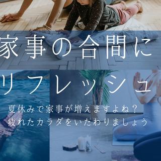 【6月無料】7月から500円!トツカヨガ  オンラインZOOMを...