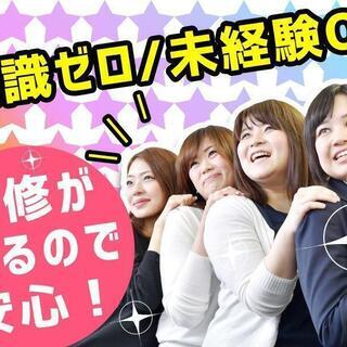 【正社員】月給18万円以上!デスクワーク/仙台市青葉区