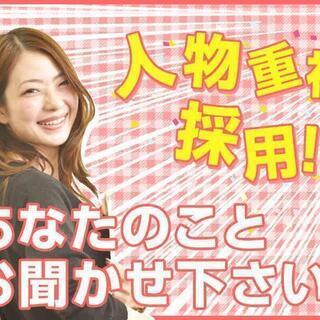 【正社員】月給18万円以上!デスクワーク/仙台市太白区