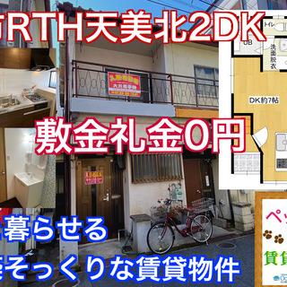 【大阪府松原市RTH天美北2DK 初期費用0円【家賃4.2万円】...
