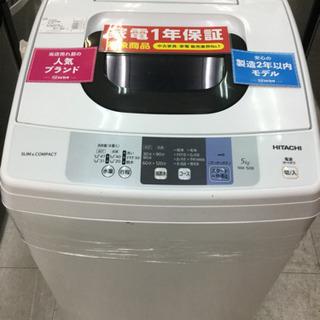 【1年間の保証付き】ヒタチ 5.0Kg 全自動洗濯機【トレファク...