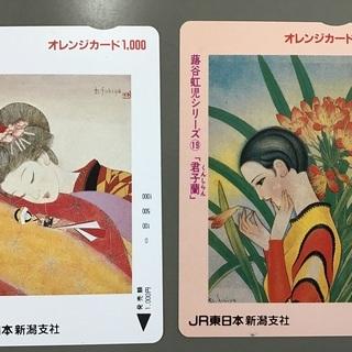オレンジカード1,000円×2枚です。