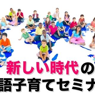 新しい時代の英語子育てセミナー(無料/オンライン)