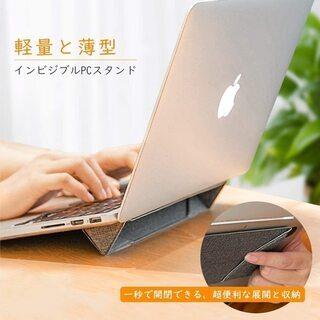 【新品・未使用】ノートPCスタンド