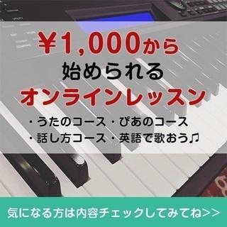 1000円から始めれるオンラインレッスン