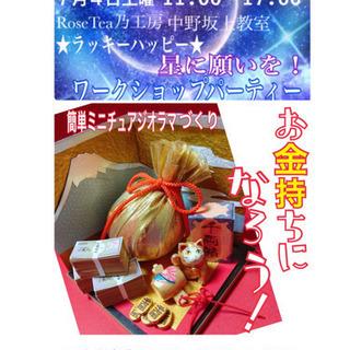 【星に願いを!★ラッキーハッピーアイテムワークショップパーティー...