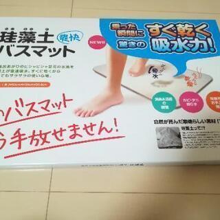 【新品未使用】珪藻土バスマット