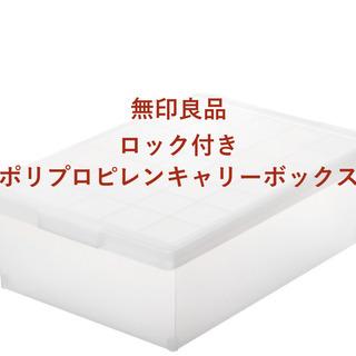 無印良品 ポリプロピレンキャリーボックス・ロック付・大