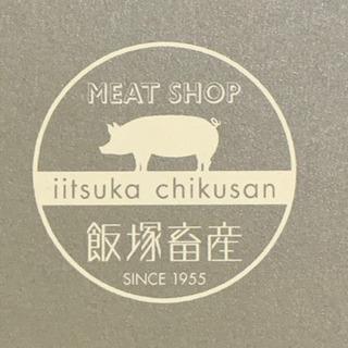 飯塚畜産 加工食品 BBQ、ご家庭のおかずに、イベント事にも!