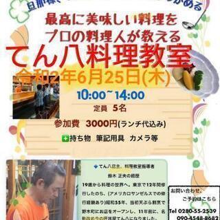 6/25(木)10:00~14:00【てん八料理教室 】