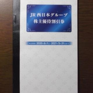 JR西日本グループ 株主優待割引券 冊子 京都伊勢丹割引券など