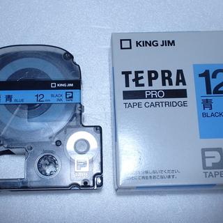 新品未使用 キングジム テプラプロ 青テープ 12mm お…