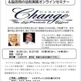 大好評‼️映画「change(チェンジ)」&脳活用法則実践講座