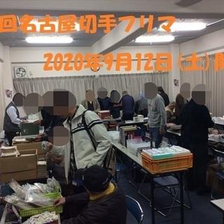 本日★9月12日開催★第5回名古屋切手フリマ★大須・第1アメ横ビル4F