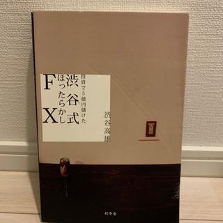 本譲ります 渋谷式ほったらかしFX