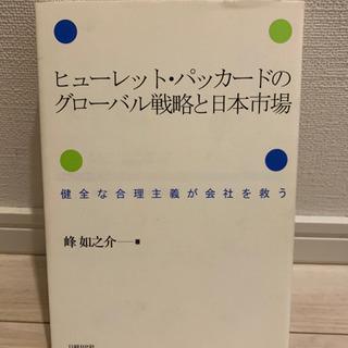 本譲ります ヒューレットパッカードのグローバル戦略と日本市場