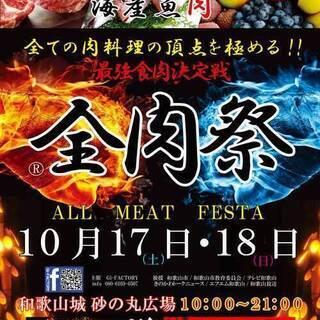 第6回 全肉祭 出店・出展募集