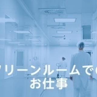 【未経験者歓迎】簡単な機械操作<温度一定のクリーンルームでの作業...