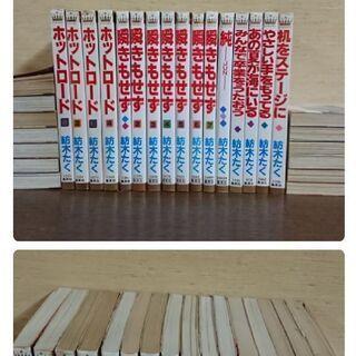 紡木たく 他 34冊セット