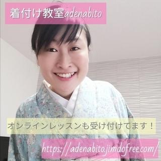★オンラインレッスン★【¥2500/1レッスン/90分】浴衣の着...