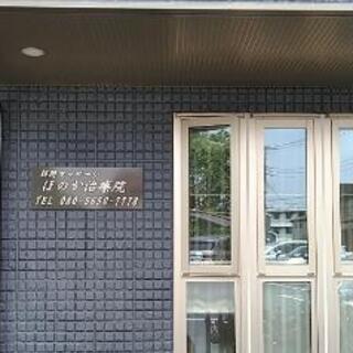 訪問マッサージ ほのか治療院  初回無料!生活支援業も始めました...