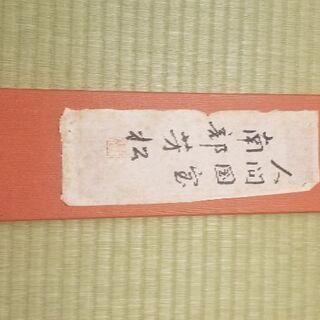 【ネット決済・配送可】人間国宝 南部芳松 反物