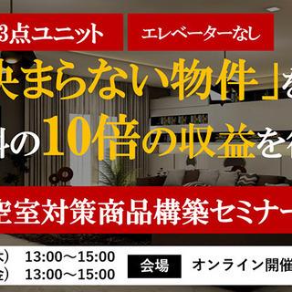 【Webセミナー】兵庫県の皆様へ  空室対策セミナー