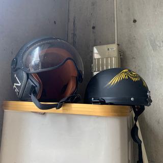 ヘルメット二つ